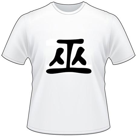 Kanji Symbol, Witch Wizard
