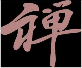 Kanji Symbol, Zen